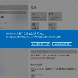 Windowsを日本語以外の言語に変更する