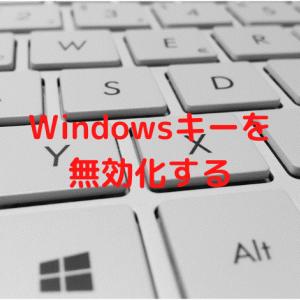Windowsキーを無効化する