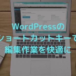 WordPressのショートカットキーで編集作業を快適に