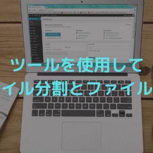 ツールを使用してファイル分割とファイル結合をする方法