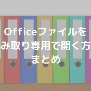 Officeファイルを読み取り専用で開く方法まとめ
