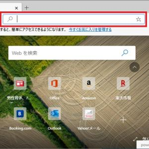 Edgeの検索エンジンをBingから変更する方法