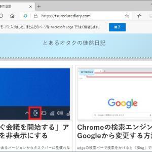 サイトをEdgeの「Internet Explorer」モードで開く