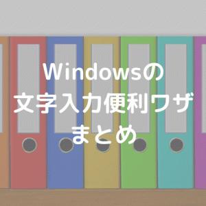Windowsの文字入力便利ワザまとめ