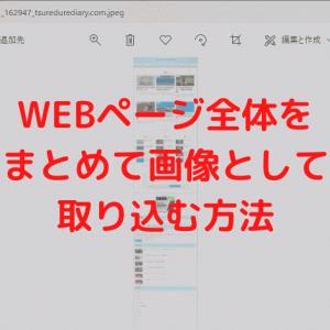WEBページ全体をまとめて画像として取り込む方法