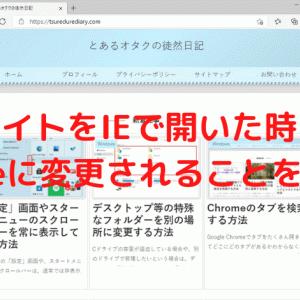 サイトをIEで開いた時にEdgeに変更されることを防ぐ