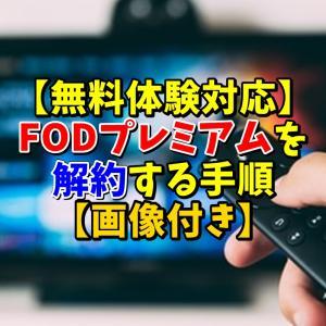 【無料体験対応】FODプレミアムを解約する手順【画像付き】