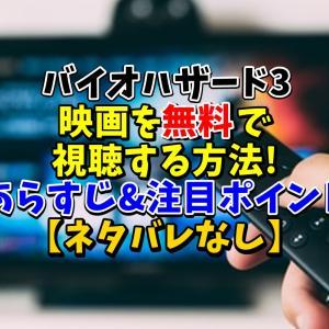 【バイオハザード3】映画を無料で視聴する方法!あらすじ&注目ポイント【ネタバレなし】