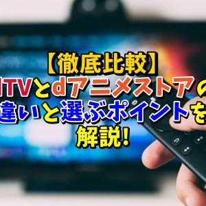 【徹底比較】『dTV』と『dアニメストア』の違いと選ぶポイントを解説!