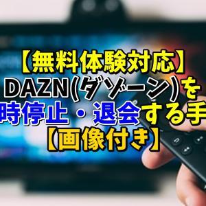 【無料体験対応】DAZN(ダゾーン)を一時停止・解約(退会)する手順【画像付き】