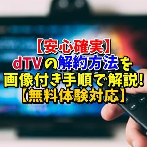 【安心確実】dTVの解約方法を画像付き手順で解説!【無料体験対応】