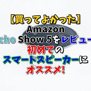 【買ってよかった】Amazon Echo Show 5をレビュー!初めてのスマートスピーカーにオススメ!
