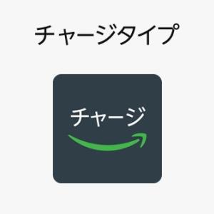 【やってます?】アマギフ・Amazonチャージのオトクな使い方を解説!【裏ワザあり】