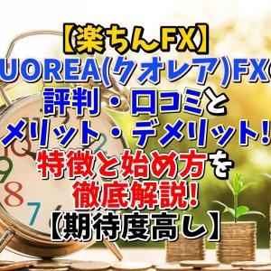 【楽ちんFX】QUOREA(クオレア)FXの評判・口コミとメリット・デメリット!特徴と始め方を徹底解説!【期待度高し】