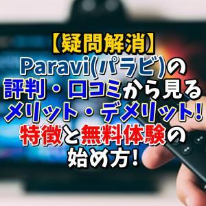 【疑問解消】Paravi(パラビ)の評判・口コミから見るメリット・デメリット!特徴と無料体験の始め方!