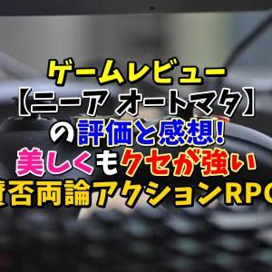 ゲームレビュー【ニーア オートマタ】の評価と感想!美しくもクセが強い賛否両論アクションRPG!