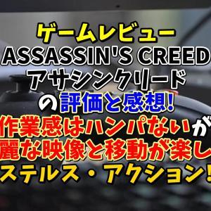 ゲームレビュー【ASSASSIN'S CREED(アサシンクリード)】の評価と感想!作業感はハンパないが美麗な映像と移動が楽しいステルス・アクション!