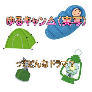ゆるキャン△(実写ドラマ)ってどんな?