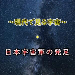 現代で見る宇宙・日本宇宙軍の発足