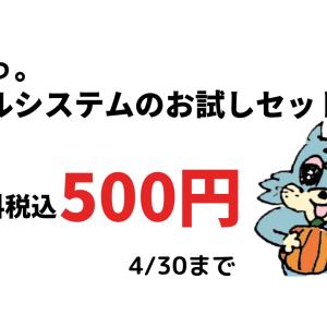 衝撃。いつも1000円くらいのお試しセットが(送料税込)500円なんですけど【パルシステム】2021年4/30まで