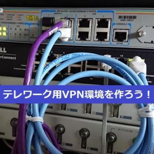 テレワーク用VPN環境を作ろう!