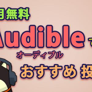 【1ヶ月無料】Audible(オーディブル)で聴ける おすすめ投資本【必読】