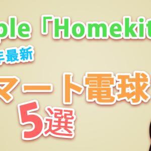 Apple「Homekit」アプリで制御できるスマートLED電球5選【siriいらず】