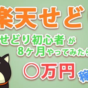 【実録】せどり初心者が楽天せどりを8ヶ月やってみたら○万円稼げた【簡単】