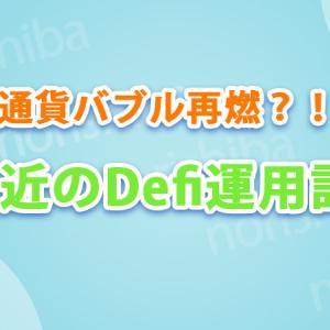 【Defi】最近のDefi利用状況報告します!