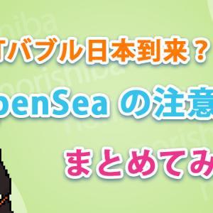 【NFT】OpenSeaを利用する上での注意点まとめ!