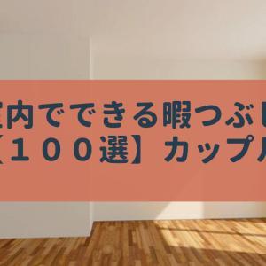 自粛中家の中でできる暇つぶし【100選】カップル編