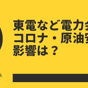 東京電力などの電力会社株価 コロナ・原油安の影響はどうなる?