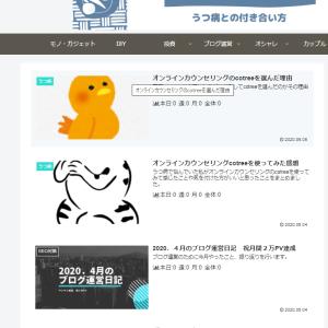 cocoon 新着記事一覧を固定ページへ作る方法【サイト型デザイン】