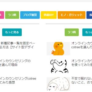 【コピペで完成】ブログのトップページをモバイルでも読みやすく、おしゃれにデザインする【cocoon】