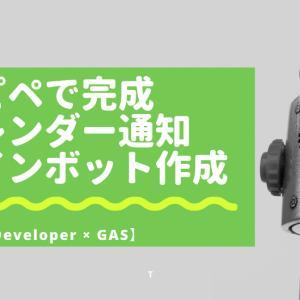 【ラインボットがコピペで完成】カレンダー通知リマインダー作り方。【LINE Developer × GAS】