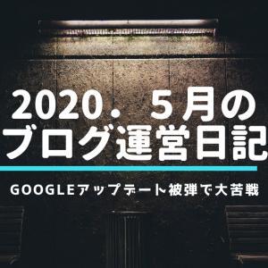 2020.5月のブログ運営日記 Googleアップデート被弾の影響と対策