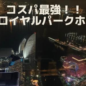 外に出なくても楽しめる 横浜ロイヤルパークホテル【ベイブリッジ側】景色の様子