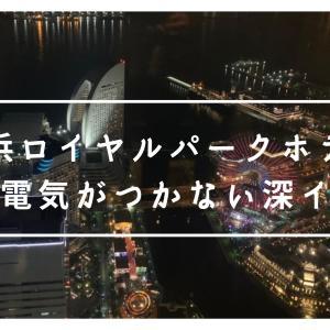 横浜ロイヤルパークホテルの部屋の電気がつかない深イイ理由