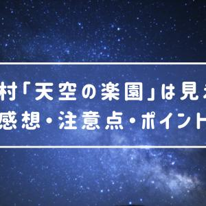 阿智村「天空の楽園」の星空は見えない。感想・注意点・ポイント