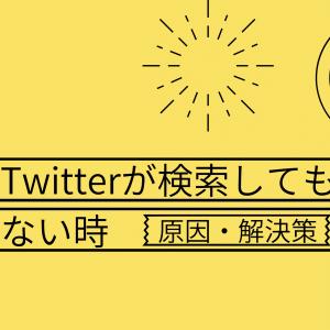 【1日で復活】自分のTwitterw検索しても出てこない時の原因・解決策