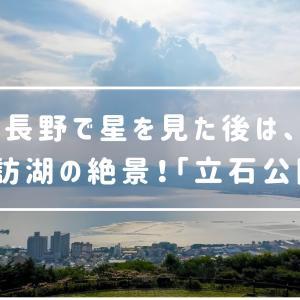【完全無料】長野で星を見た後は、諏訪湖の絶景がオススメ!「立石公園」