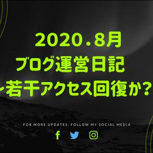 2020.8月のブログ運営日記 ~若干アクセス回復か?~