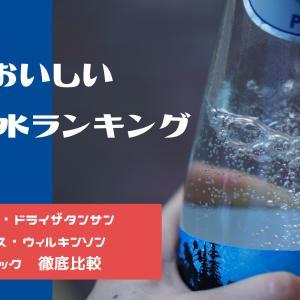 安いおいしい炭酸水ランキング! サッポロ・ドライザタンサン・アイリス・ウィルキンソン・イズミック徹底比較