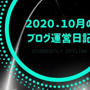 2020.10月のブログ運営日記