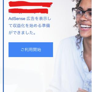 Googleアドセンスに必ず合格する手順を解説します(はてなブログユーザー向け)