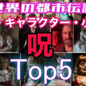 最恐!映画番組小道具キャラクターTop5/世界の都市伝説