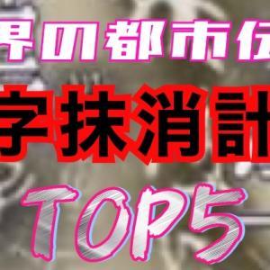 考察!漢字抹消計画Top5/世界の都市伝説