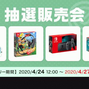 Nintendo Switch ひかりTV 抽選URL