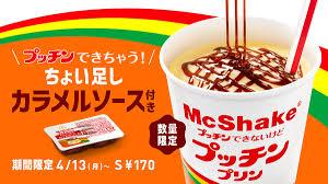 マックのプッチンプリンシェイク〜カラメルソース〜が高騰!?