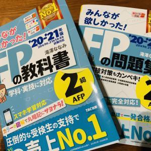 FP2級テキスト&問題集を購入。面白そう!